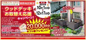 京都 LABOT - lab-t.com - 2014秋のキャンペーンバナー -