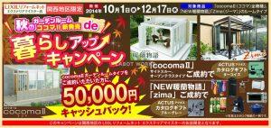 京都 LABOT - lab-t.com - 2014秋のキャンペーンバナー1 -