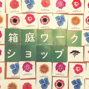京都 LABOT - lab-t.com - hakoniwa_WS -