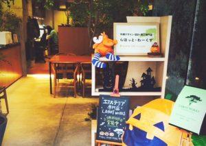 京都 LABOT - lab-t.com - hellow_ -