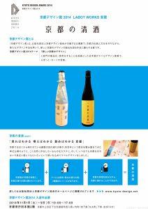 京都 LABOT - lab-t.com - 京都の清酒HPコンテンツ -