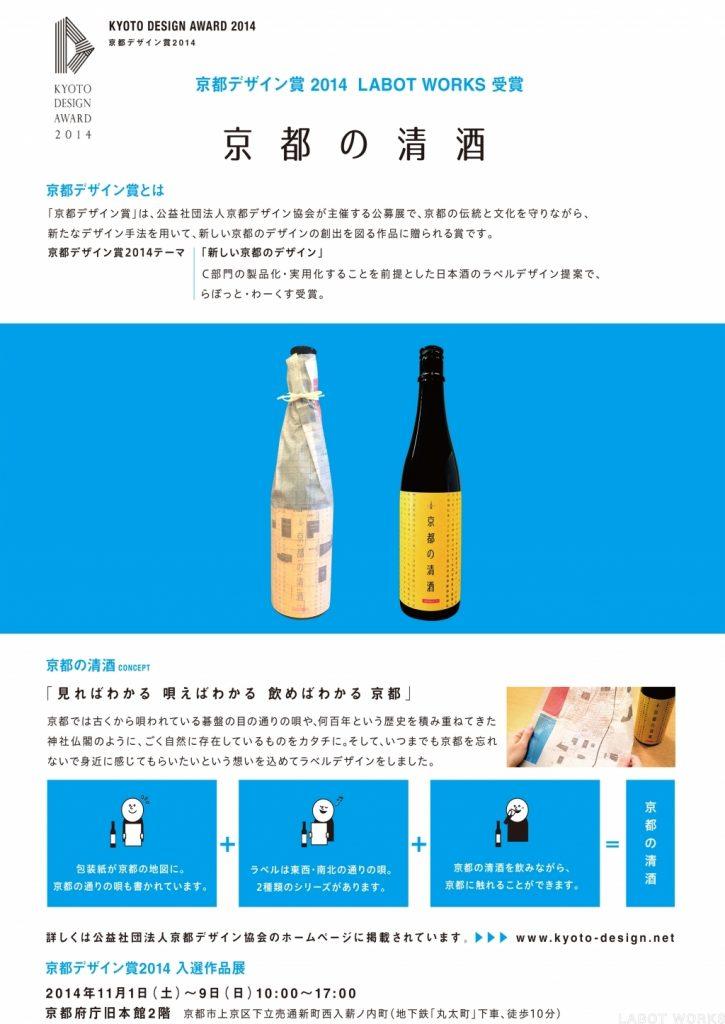 京都の清酒HPコンテンツ