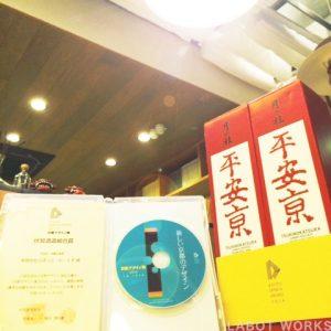 京都の清酒