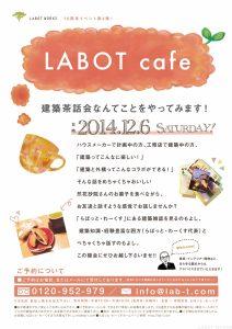 京都 LABOT - lab-t.com - 00_LABOTCAFEA4チラシ -