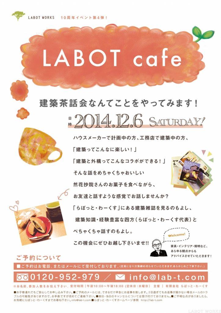 京都 LABOT - lab-t.com - 1日限りのLABOT cafe -