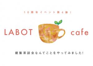 京都 LABOT - lab-t.com - スクリーンショット 2014-12-07 18.01.54 -