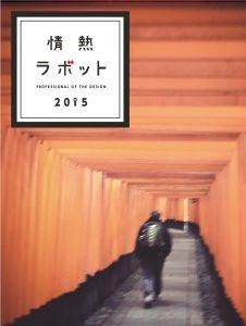 京都 LABOT - lab-t.com - 01_labot_logo_serif -