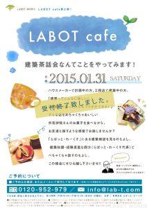 京都 LABOT - lab-t.com - 00_LABOTCAFEA4チラシブルー定員締切 -