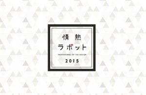 京都 LABOT - lab-t.com - 情熱ラボット -