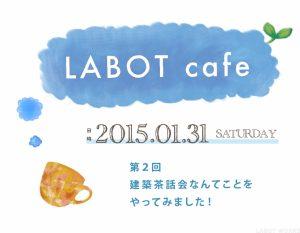 京都 LABOT - lab-t.com - 00_LABOTCAFEアイキャッチブルー開催告知 -