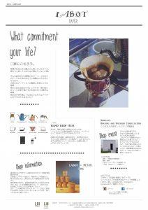 京都 LABOT - lab-t.com - NEWS PAPER最新号 -