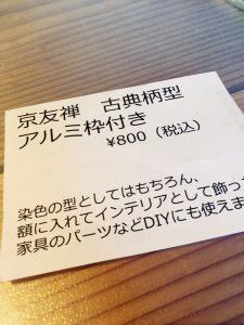 京都 LABOT - lab-t.com - IMG_0652 -