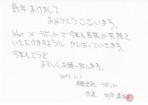 京都 LABOT - lab-t.com - SKMBT_C45416122914180 -