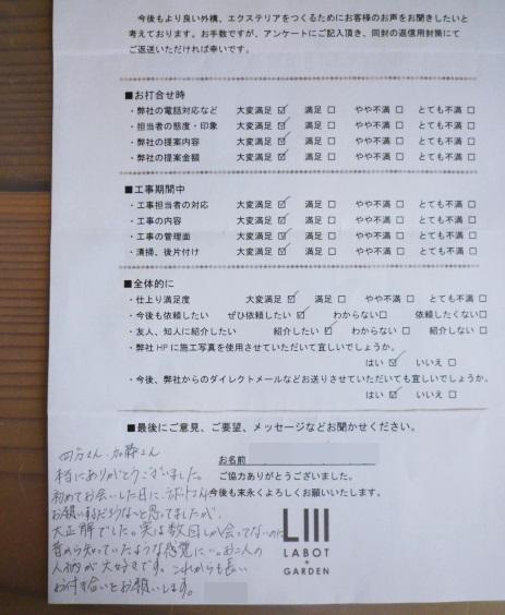 京都 LABOT - lab-t.com - フラッと立ち寄っていただきやすい何か・・・考えねば(笑) -