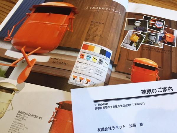 京都 LABOT - lab-t.com - 特注ポストを使った新築外構施工中 -