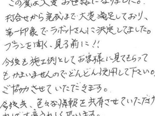 LABOT::お客様アンケート【新築外構】