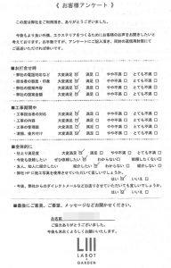 京都 LABOT - lab-t.com - SKMBT_C45417081808080 -
