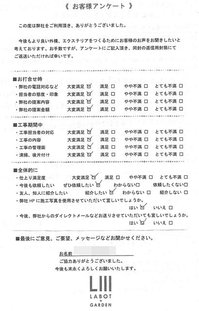京都 LABOT - lab-t.com - お客様の生の声です。外構を考え始めたきかっけからLABOTに決められた経緯が書かれてありました。 -