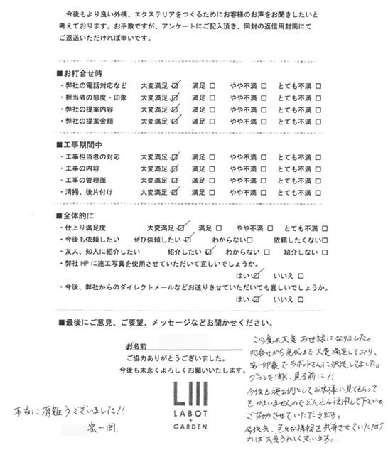 京都 LABOT - lab-t.com - お客様アンケート【新築外構】 -