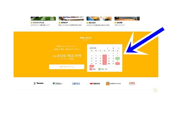 京都 LABOT - lab-t.com - ご予約不要の「OPEN  TALK  DAY」(カレンダーの見方について) -