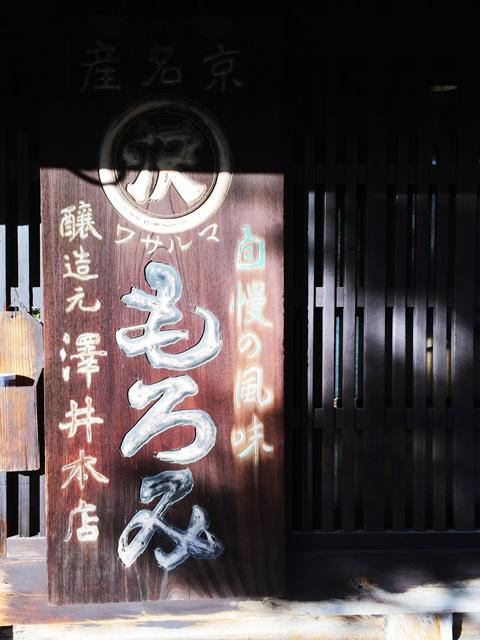 京都 LABOT - lab-t.com - また一つ、京都のええもん見つけた -