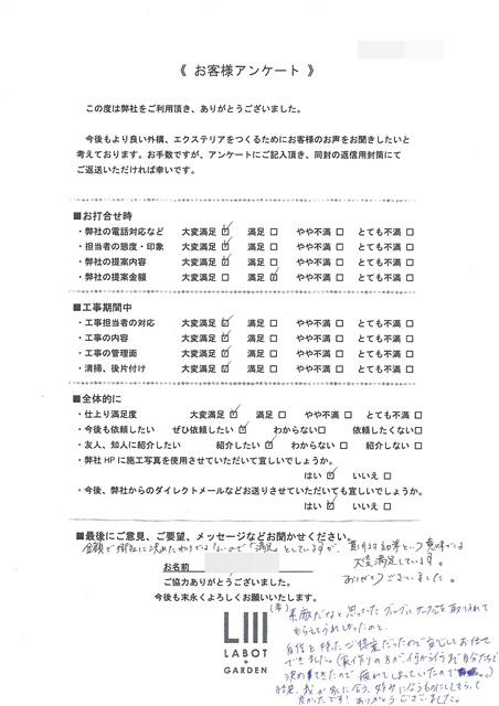 京都 LABOT - lab-t.com - お客様アンケート【新築外構:右京区 O様邸】 -