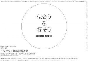 京都 LABOT - lab-t.com - インテリア相談会チラシ文字1 -