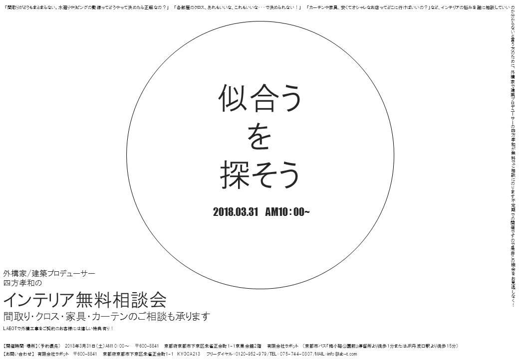 京都 LABOT - lab-t.com - 3月31日(土曜日)第三回OPEN TALK DAY はインテリア相談会を開催します -
