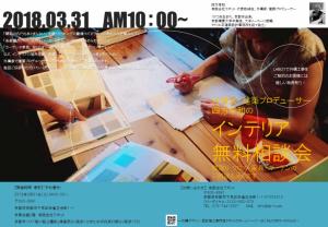 京都 LABOT - lab-t.com - インテリア相談会チラシ1 -