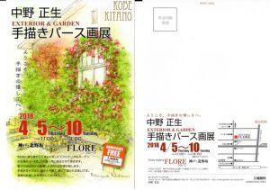 京都 LABOT - lab-t.com - 27625318_1675343269228142_7229196091732929685_o -