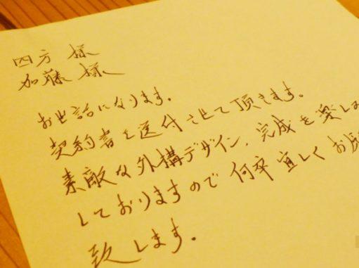 LABOT::添えていただいたお手紙が嬉しい。