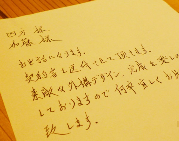 京都 LABOT - lab-t.com - 添えていただいたお手紙が嬉しい。 -