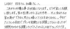 京都 LABOT - lab-t.com - SKMBT_C45418081607540 - コピー -
