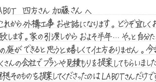 LABOT::これから外構工事を着工する現場とお客さまからのお手紙と