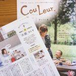 京都 LABOT - lab-t.com - マガジン「CouLeur(クルール)」にLABOTの記事が掲載されました -