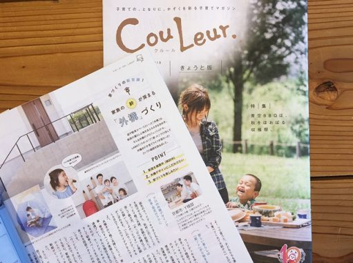 LABOT::マガジン「CouLeur(クルール)」にLABOTの記事が掲載されました