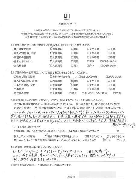 京都 LABOT - lab-t.com - お客様アンケート【リフォーム外構】 -