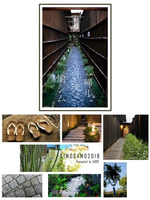 京都 LABOT - lab-t.com - 京都の路地のイメージで -