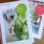 京都 LABOT - lab-t.com - 自然と暮らす毎日がいっぱい詰まったスタイルブックを無料で差し上げます -