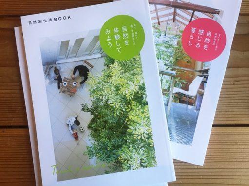 LABOT::自然と暮らす毎日がいっぱい詰まったスタイルブック、差し上げます