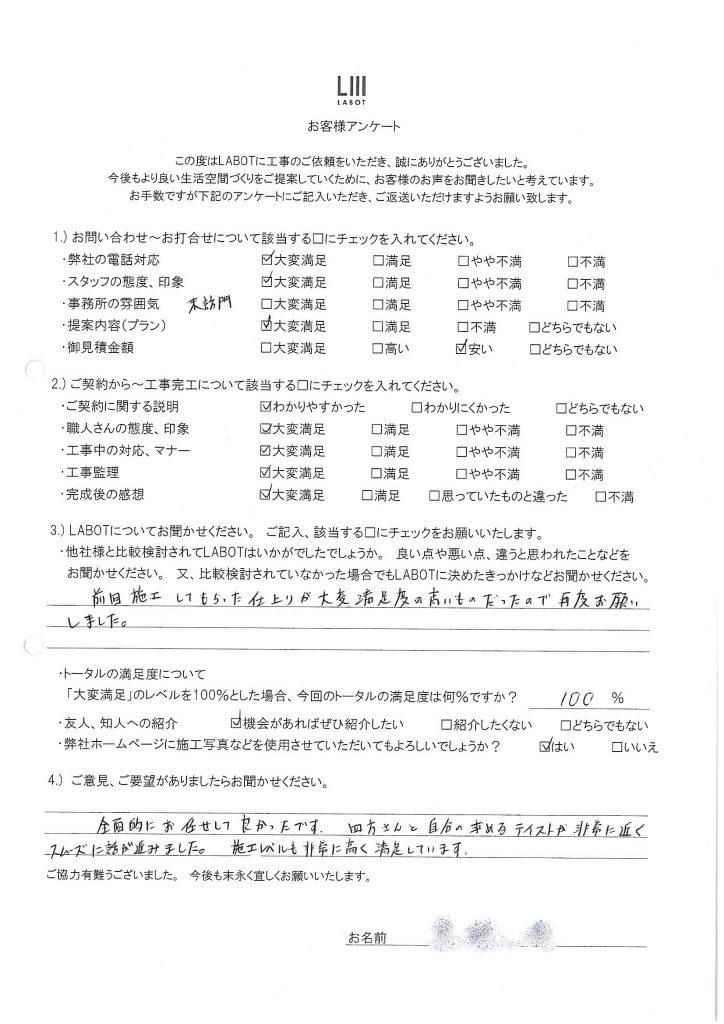 京都 LABOT - lab-t.com - お客様アンケートをドドーンと公開! -