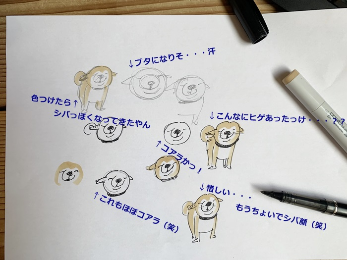 京都 LABOT - lab-t.com - もうちょっとでシバ犬(笑) -