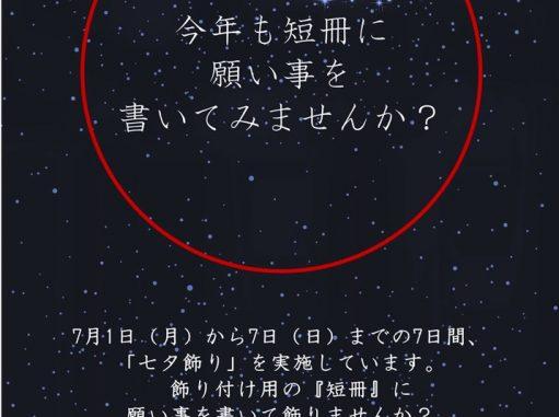 LABOT::【フリーイベント「七夕飾り」を開催中】