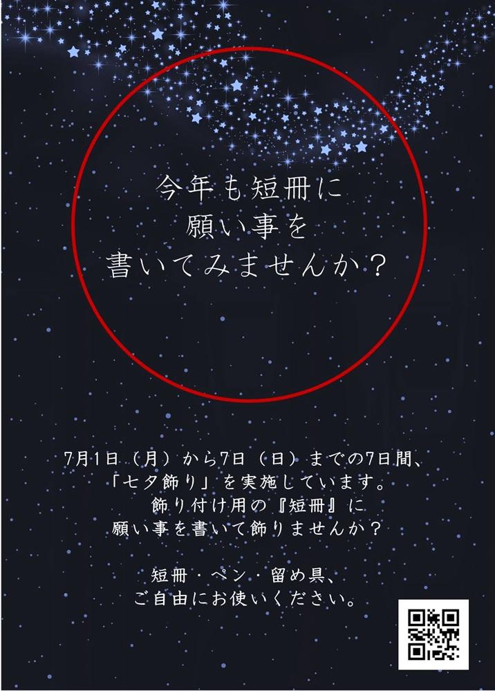 京都 LABOT - lab-t.com - 【フリーイベント「七夕飾り」を開催中】 -