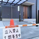 京都 LABOT - lab-t.com - 大津市M様邸~土間の養生と真鍮レター~ -