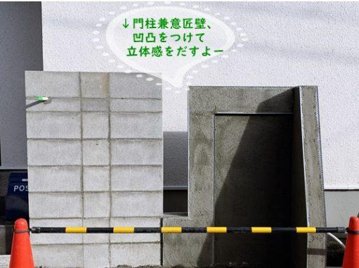 LABOT::凹凸をつけた門柱