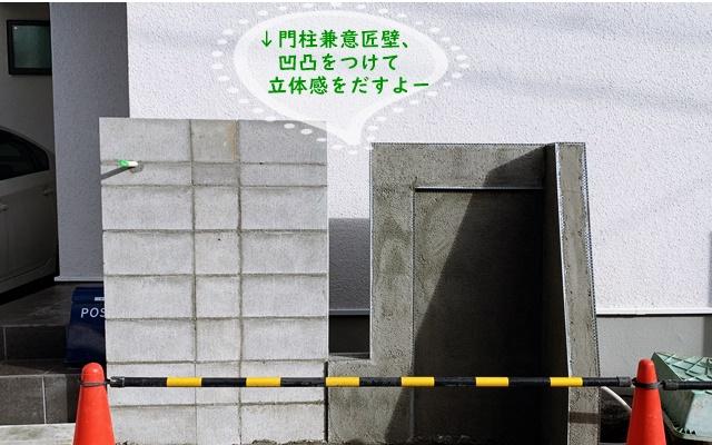 京都 LABOT - lab-t.com - 凹凸をつけた門柱 -