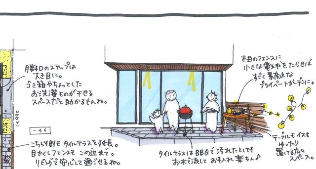 京都 LABOT - lab-t.com - 300×600の大判タイルを使ったテラスが出来たよ@亀岡市I様邸 -