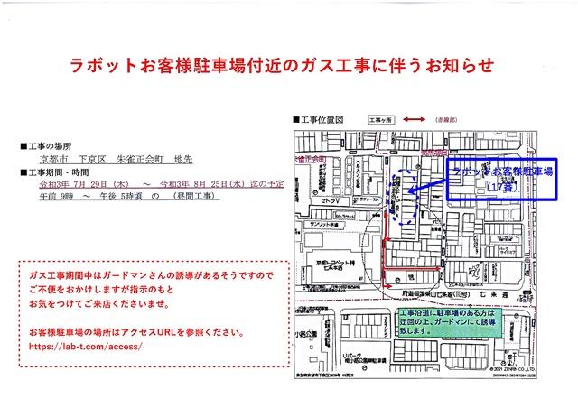 京都 LABOT - lab-t.com - お客様駐車場付近のガス工事に伴う迂回等のご案内 -